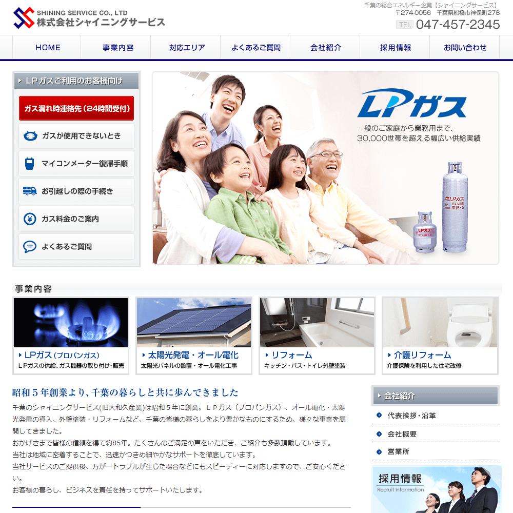 "<span class=""title"">株式会社シャイニングサービスの口コミや評判</span>"