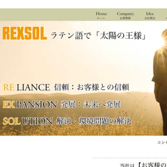 株式会社レクソルの画像