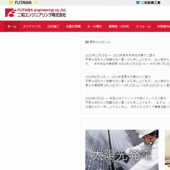 二和エンジニアリング株式会社の画像
