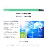 エコ・ロハスジャパン株式会社の口コミや評判
