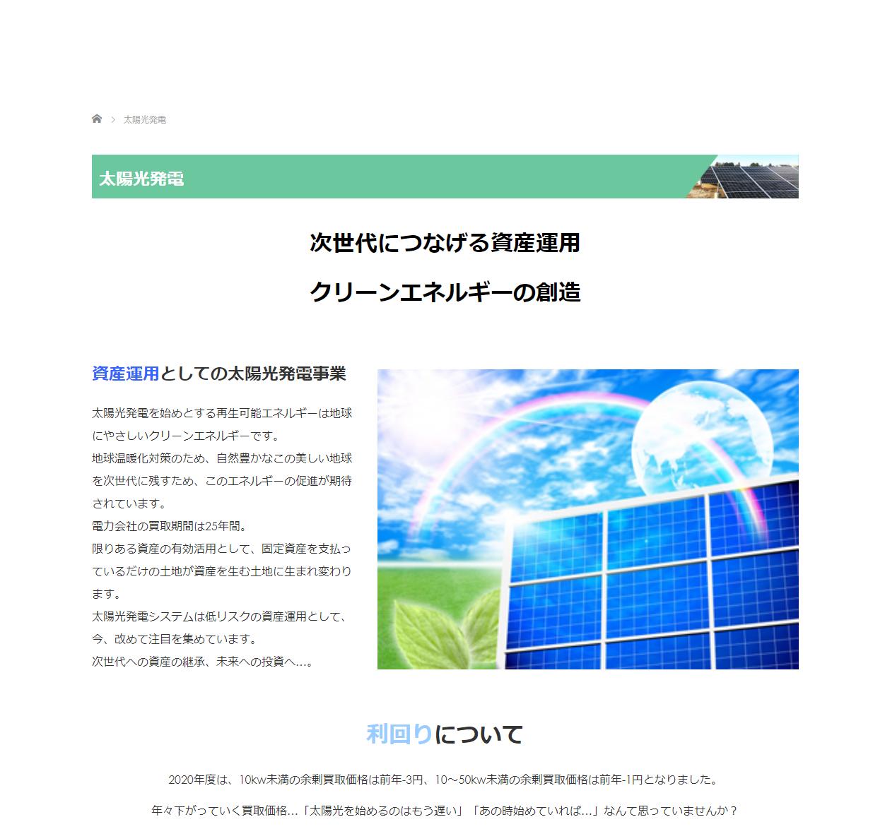"<span class=""title"">エコ・ロハスジャパン株式会社の口コミや評判</span>"