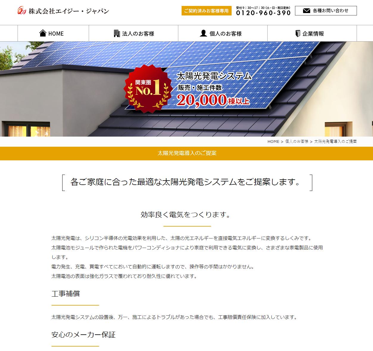 """<span class=""""title"""">株式会社エイジー・ジャパンの口コミや評判</span>"""