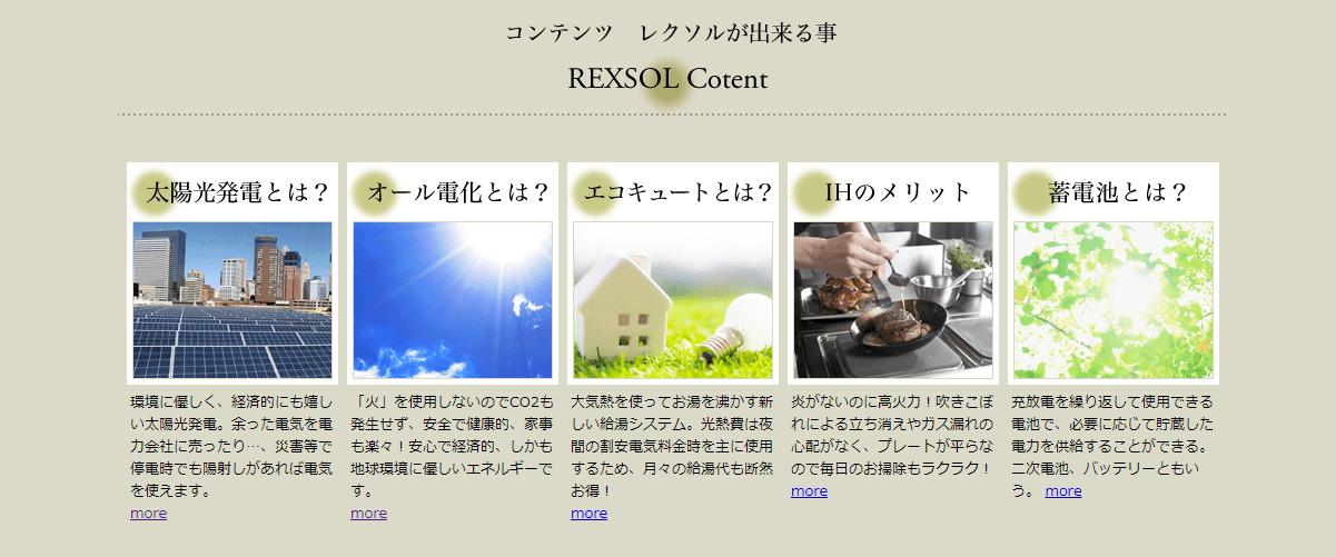株式会社レクソルの画像4