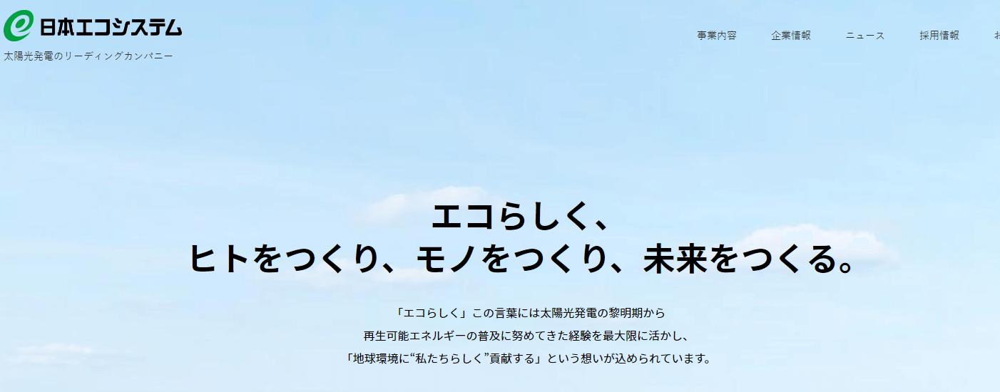 株式会社日本エコシステムの画像1