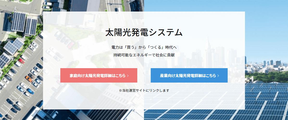 株式会社日本エコシステムの画像2
