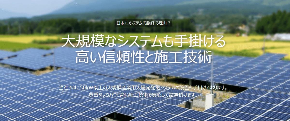 株式会社日本エコシステムの画像3