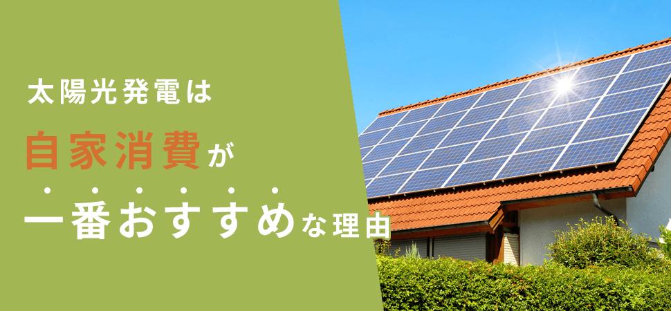 太陽光発電は自家消費が一番おすすめな理由