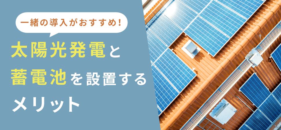 一緒の導入がおすすめ!太陽光発電と蓄電池を設置するメリット
