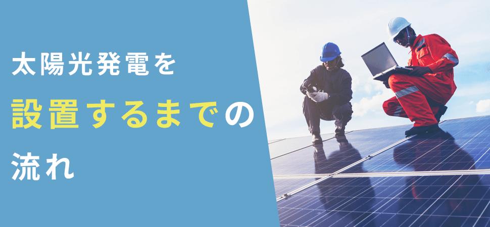 太陽光発電を設置するまでの流れ
